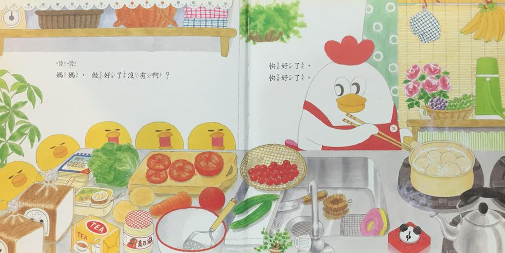 用小孩喜歡的繪本談性別:小雞系列