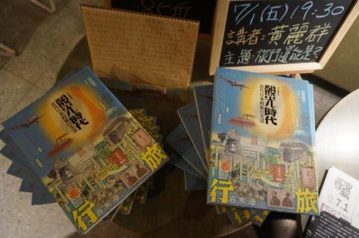 ▲《觀光時代-近代日本的旅行生活》一書,探討旅行、旅人故事