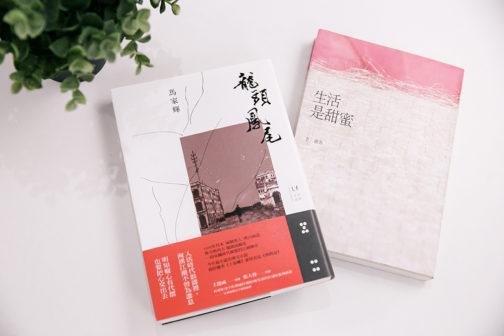 在真實與虛構之間,馬家輝與李維菁都交出了精彩作品。(圖片授權/小日子享生活誌)