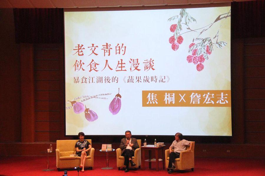 焦桐與詹宏志的飲食人生對談──暴食江湖後的《蔬果歲時記》